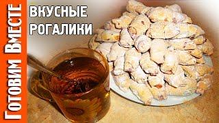Печенье Рогалики. Очень Вкусный Рецепт. #ГотовимВместе