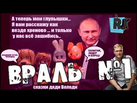 Большая пресс-конференция ВЛАДИМИРА ВРУТИНА / РЕАЛЬНАЯ ЖУРНАЛИСТИКА