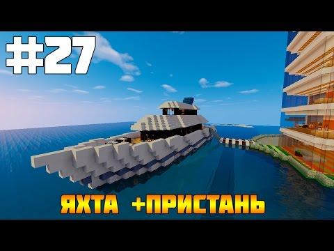 #27 Город в Minecraft