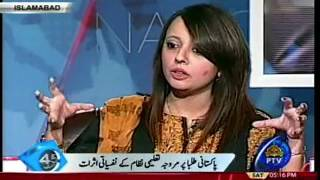 45 Minutes, 21 Jan 2017, PTV News