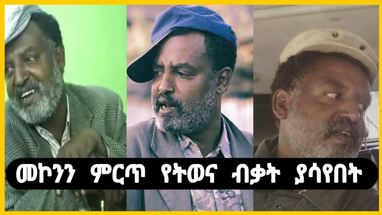 """Download መኮንን ላእከ አስቂኝ ትእይንቶች Funny Scene from """" Mekonnen leake """" ባትጋራኝ Ethiopian movie"""