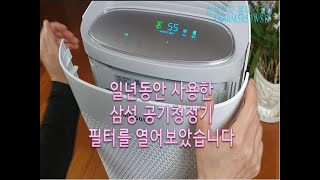 삼성 공기청정기 필터교체, 청소 (미세먼지청정기)