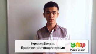 Present Simple или Простое Настоящее в английском