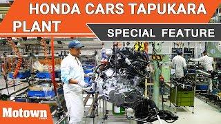 Honda Cars India | Tapukara Plant Tour 2017 | Motown India