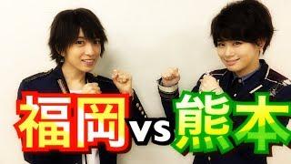 光黄と真咲の 福岡vs熊本!!! こんなに言い合ってますが2人とも福岡と...