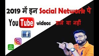 How To Post YouTube Videos On Social Network in 2019 | किस तरह post करे | By Digital Bihar