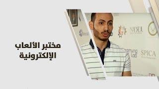 مختبر الألعاب الإلكترونية - العقبة أحد مشاريع صندوق الملك عبد الله للتنمية