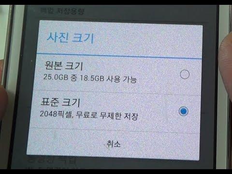 구글 플러스 앱으로 스마트폰 사진 무료로 무