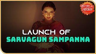 Sarvagun Sampanna To Launch in Udaipur's Saas Bahu Temple | Saas Bahu Aur Saazish