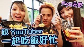 港星超愛的華嫂冰室台北店試吃!Youtuber吃飯好忙啊  Feat. 馬田 米雪【Ryo去吃 食記】