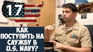 Как Поступить На Службу в U S Navy ВМС США Военно Морской Флот ВМФ США