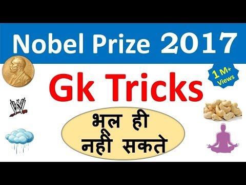 Gk Tricks  | Nobel Prize 2017 (नोबेल पुरस्कार )