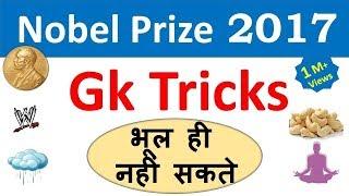 Gk Tricks  | Nobel Prize 2017 (नोबेल पुरस्कार ) thumbnail