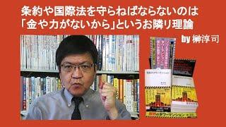 条約や国際法を守らねばならないのは「金や力がないから」という謎のお隣リ理論 by 榊淳司