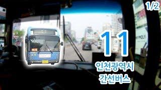 【1/2】【1080P60】【韓国路線バス前面展望】【全区間往復録画】仁川広域市幹線路線バス11の前面展望