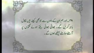 Surah Al-Hijr (Chapter 15) with Urdu translation, Tilawat Holy Quran, Islam Ahmadiyya