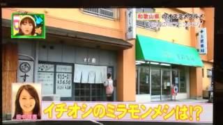 AKB48 Team8 チーム8 和歌山市 すし園 アワビ 田中 フジテレビ.