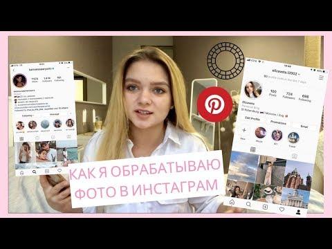 КАК Я ОБРАБАТЫВАЮ ФОТО В ИНСТАГРАМ? Pinterest/VSCO/Instagram