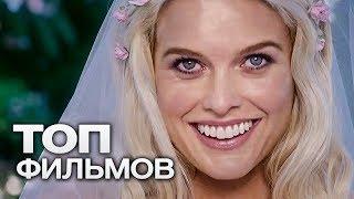 ТОП-10 ЛУЧШИХ ФИЛЬМОВ ПРО СВАДЬБУ (ЧАСТЬ 2)!
