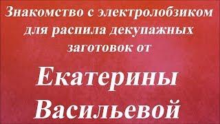 Знакомство с электролобзиком для распила заготовок. Университет декупажа. Екатерина Васильева