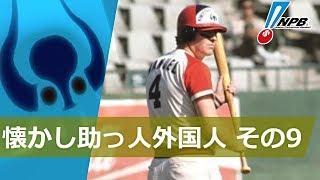 【プロ野球】懐かし助っ人外国人 あなたは覚えてる? その9