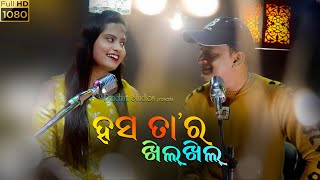Hasa tara khilkhil | New Odia Romantic song by Biswaswarup & Jasaswini| Deepak | Pancham Studios