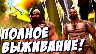 ARK: Survival Evolved - Веселое прохождение в АРК! #1