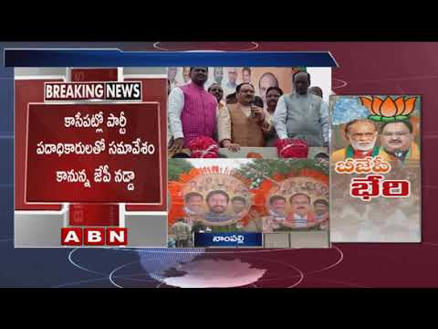 JP Nadda Arrives Hyderabad | BJP Public Meeting Live Updates | ABN Telugu
