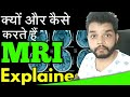 MRI Scan - How Works | MRI Explained in Hindi