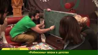 видео Коллективные игры