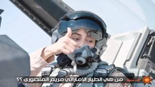 من هي الطيار الإماراتي مريم المنصوري ؟؟