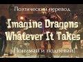 Imagine Dragons Whatever It Takes перевод на русский
