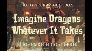 Imagine Dragons Whatever It Takes ПОЭТИЧЕСКИЙ ПЕРЕВОД песни на русский язык
