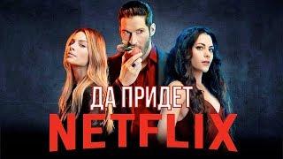 Мнение о 4 сезоне сериала Люцифер   Netflix - Да придет спаситель