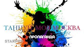 Пропаганда - Танцуй, моя Москва