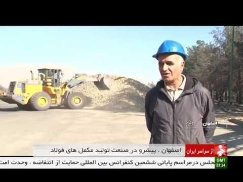 Iran made FerroAlloy manufacturer for Steel production توليدكننده آلياژهاي فلزي صنايع فولاد ايران