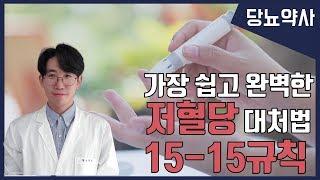 [당뇨약사] 저혈당 대처법 1515규칙