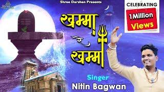 शिव भजन | हरतालिका तीज स्पेशल | खम्मा रे खम्मा | Best Bhajan Of 2020 | Khamma Re Khamma|Nitin bagwan