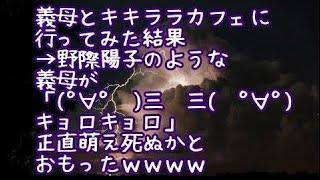 【ほっこり】義母とキキララカフェに行ってみた結果→野際陽子のような義...