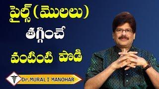 పైల్స్ తగ్గించే వంటింటి  పొడి  || Cure Piles At Home || Dr Murali manohar
