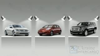 Автомобили из США в УКРАИНЕ: Услуги покупки и доставки