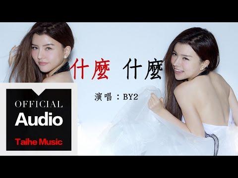 By2【什麼什麼】官方歌詞版 MV