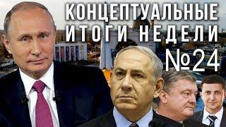 Путин и Израиль, почему нужен стадион, кому платит НАТО, наши войска в Венесуэле