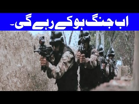 Operation Khyber 4 Kamyabi Sa Jari - Headlines and Bulletin - 09:00 PM - 20 July 2017
