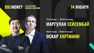 Маргулан Сейсембай. Оскар Хартманн. Бесплатный онлайн марафон BIG MONEY (17:00 Киев/18:00 МСК).