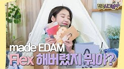 [아이유의 집콕시그널] 신상 MD 탐구생활