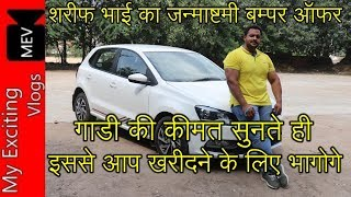 VOLKSWAGEN POLO NEW SHAPE FOR SALE (BRAND NEW CAR AT VERY AWESOME PRICE) CAR FULL REVIEW IN HINDI
