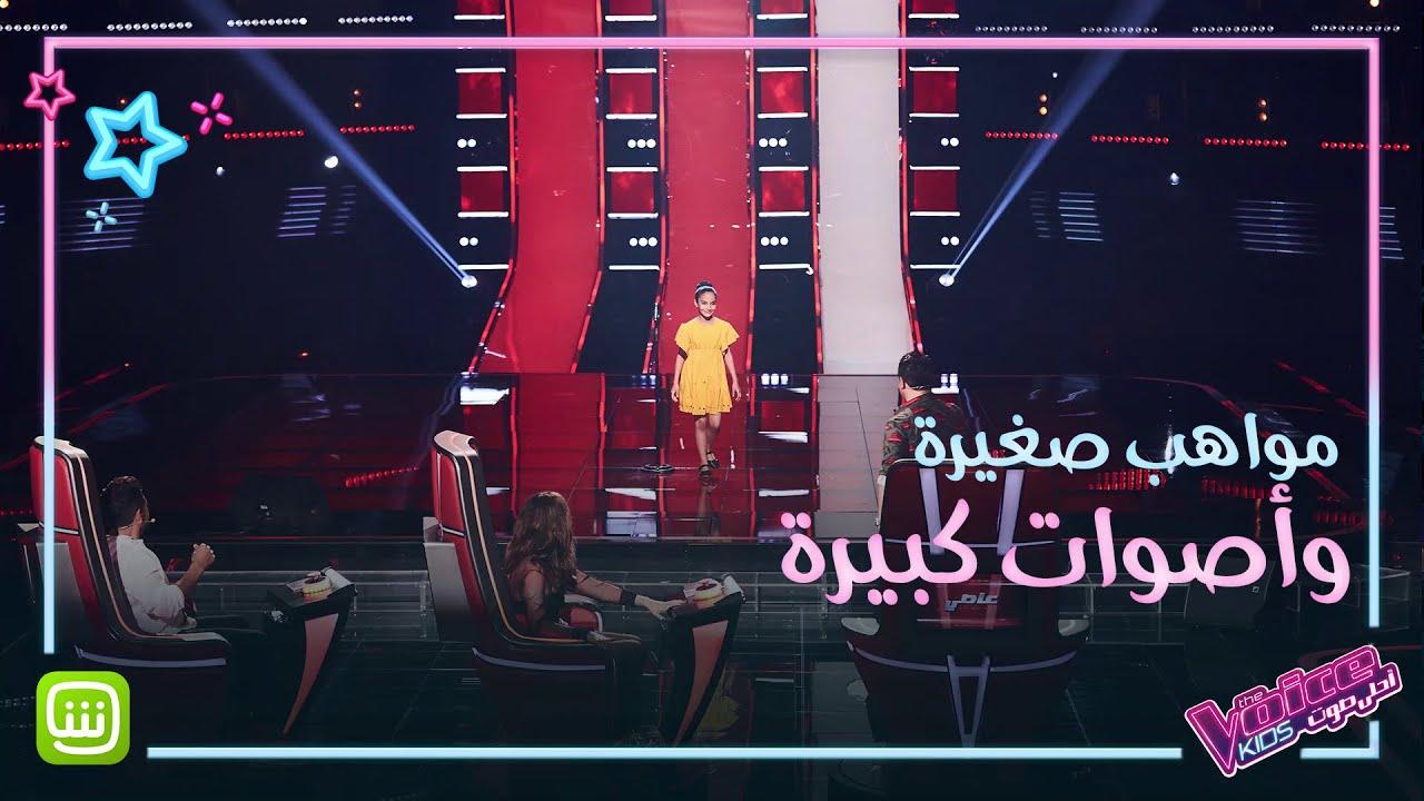 أصوات أكبر من سنها هزت مسرح The Voice Kids في الحلقة الأولى من الموسم الثالث