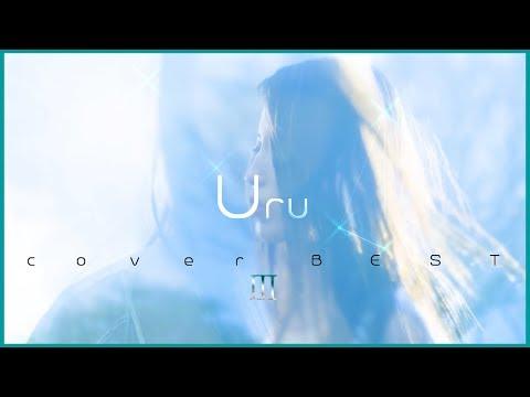 Uru 〈名曲cover〉BESTⅢ