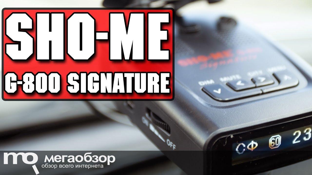Радар-детектор sho-me g-800 signature — купить сегодня c доставкой и гарантией по выгодной цене. 40 предложений в проверенных магазинах.